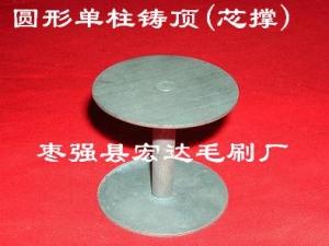 圆形单柱芯撑